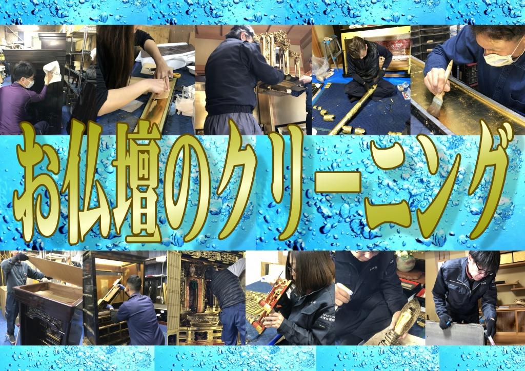 滋賀で仏壇洗浄・修復はやすらぎ工房へお任せ下さい。職人に直接発注なので仏壇店に依頼するよりもお得。仕上がりも新品同様の美しさです。見積もり無料。出張・派遣、お預かりもご対応。滋賀県の仏壇掃除・修理を料金・相場・口コミで比較するなら「仏壇やすらぎ工房」。大阪府で評判の良い仏壇掃除・修理のプロをオンラインで簡単に予約しましょう!