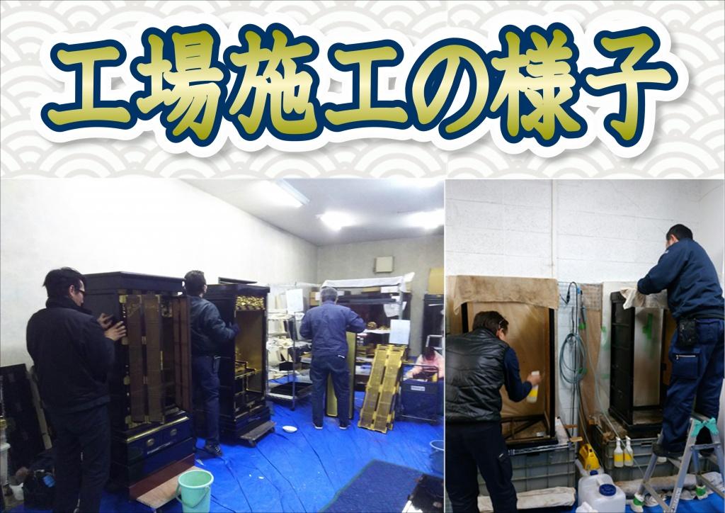 やすらぎ工房ではお仏壇の出張クリーニングと修復をご案内しています。ご自宅に訪問させていただき作業をする事も、お預かりして施工する事も、どちらでも可能です。 作業内容の一例 金箔(唐木)の洗浄と修復、障子(紗)のはりかえ、金具の再生、仏具の再生 など 作業の内容によって費用はかわります。お見積りは無料です。お気軽にお問い合わせ下さい!お仏壇はいつも綺麗に保つよう心がけたいものです。当店ではお仏壇の修理やクリーニングも承っております。修復の工程は、新品のお仏壇をつくるときとほとんど同じ作業工程です。お仏壇を解体 お仏壇の外扉・内障子・彫刻などをはずした後、各部品をつないであるくさび留めや金具を取り外して分解します。打ち付けてある飾り金具などもすべて取り外します。