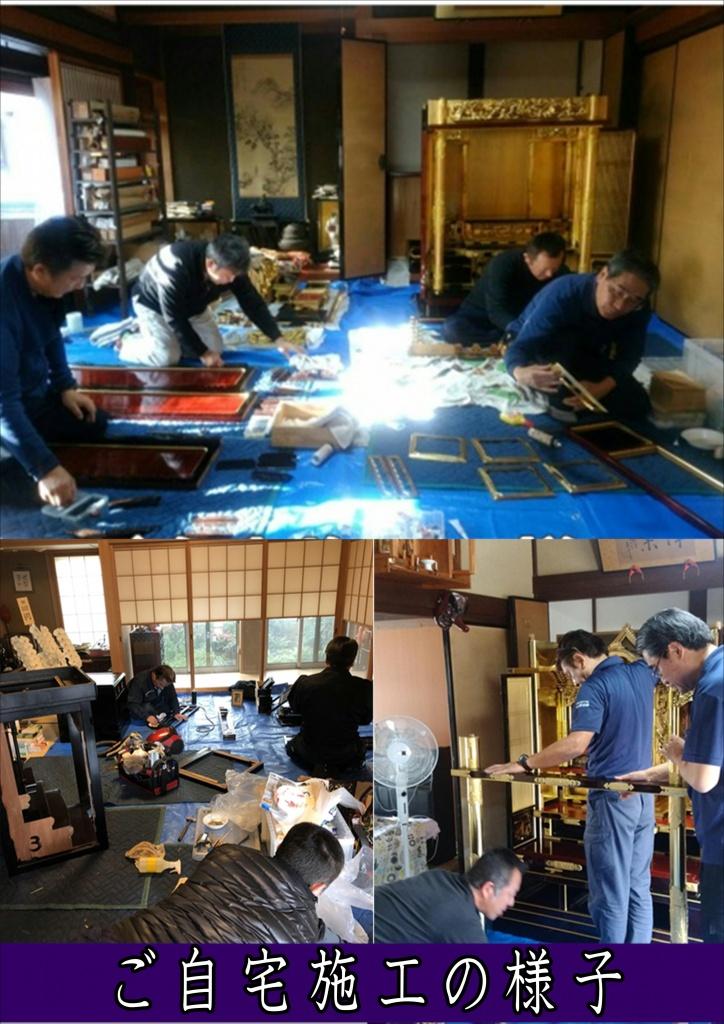 仏壇洗浄ご自宅施工の様子。『仏壇洗濯』について 傷みや汚れのあるお仏壇を修復し、新品同様にきれいにする方法です。 全て解体し、木地の補修・交換、金具洗いなどを行い、塗り・研磨・蒔絵を描き、組立作業を行います。 通常1~2ヶ月の期間を要します。 ご先祖様から受け継いできた大切なお仏壇をしっかりと守っていくことも、一つの供養の形です。仏壇洗濯は新品同様に美しく生まれ変わる本格的なお仏壇のリフォームです。大切なお仏壇ですので、丁寧に本体を分解し、戸障子・段廻りや金具をはずします。この時に釘などが使われている場合は、取りはずしておきます。お仏壇の耐久年数は、日々のお手入れの仕方によっても変わります。 ホコリや汚れをそのまま放って置きますと、お仏壇の傷みはひどくなります。 日々きちんとお手入れをして、きれいなお仏壇にお参りしましょう。