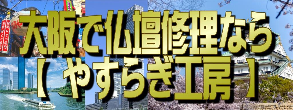 大阪でお仏壇の修理でお悩みでしたら、低価格・高技術の【やすらぎ工房】にお任せ下さい。お仏壇のお掃除・修理から洗浄・クリーニングや洗い完全修復(お洗濯)まですべての作業に対応しております。また、お仏壇のお引越しや廃棄処分などの作業も職人直営価格の低費用でさせて頂いておりますので、お気軽にお問い合わせください。