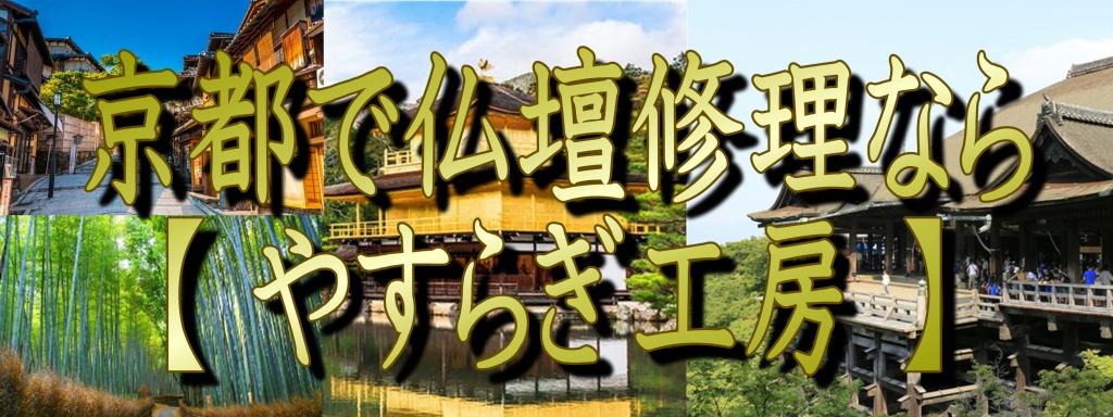 京都でお仏壇の修理でお悩みでしたら、低価格・高技術の【やすらぎ工房】にお任せ下さい。お仏壇のお掃除・修理から洗浄・クリーニングや洗い完全修復(お洗濯)まですべての作業に対応しております。また、お仏壇のお引越しや廃棄処分などの作業も職人直営価格の低費用でさせて頂いておりますので、お気軽にお問い合わせください。