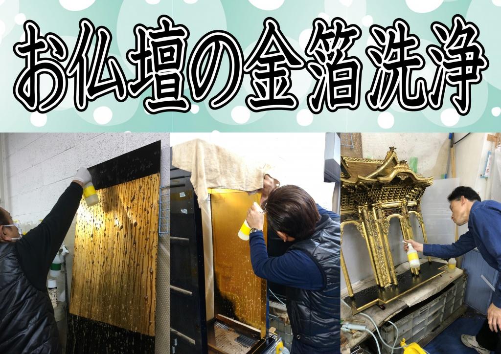 お仏壇の金箔洗浄なら【やすらぎ工房】にお任せ下さい。
