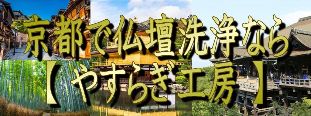 京都でお仏壇の洗浄でお悩みでしたら、低価格・高技術の【やすらぎ工房】にお任せ下さい。お仏壇のお掃除・修理から洗浄・クリーニングや洗い完全修復(お洗濯)まですべての作業に対応しております。また、お仏壇のお引越しや廃棄処分などの作業も職人直営価格の低費用でさせて頂いておりますので、お気軽にお問い合わせください。