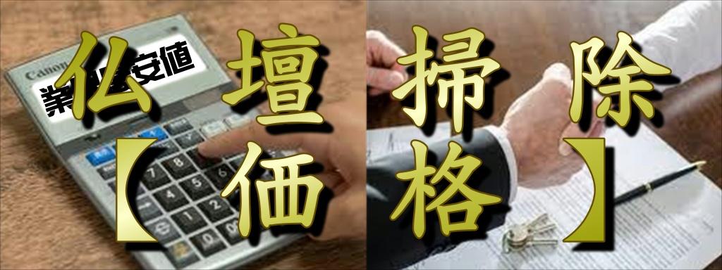 【仏壇掃除】料金!仏具類のお手入れ 金属仏具で黒っぽい色付けや金メッキ・セラミック加工等を施してある三(五)具足・輪灯等は、表面の加工が剥がれる可能性があるので クロス(布)で丁寧に拭き、艶だし液や真鍮磨きで磨かないで下さい。おリン等の真鍮製のお仏具は、金属磨き粉(真鍮磨き)で磨きましょう。欄間は傷つきやすいので、筆先の柔らかい 筆タイプの毛ばたきでゆっくり丁寧に 払いましょう。塗りの部分は毛ばたきではたいた後、 クロスで 拭いて下さい。取れにくい場合は艶出し液を クロスに少量つけ、伸ばすように拭きましょう。ご本尊、脇仏、お位牌など、毛ばたきで 静かにホコリを払いましょう。細かいところは 無理をせずに、軽く払いましょう。