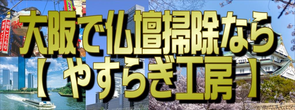 大阪でお仏壇の掃除でお悩みでしたら、低価格・高技術の【やすらぎ工房】にお任せ下さい。お仏壇のお掃除・修理から洗浄・クリーニングや洗い完全修復(お洗濯)まですべての作業に対応しております。また、お仏壇のお引越しや廃棄処分などの作業も職人直営価格の低費用でさせて頂いておりますので、お気軽にお問い合わせください。
