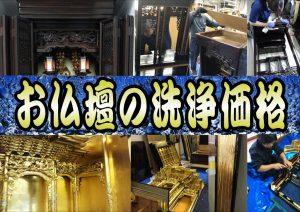 仏壇洗浄価格