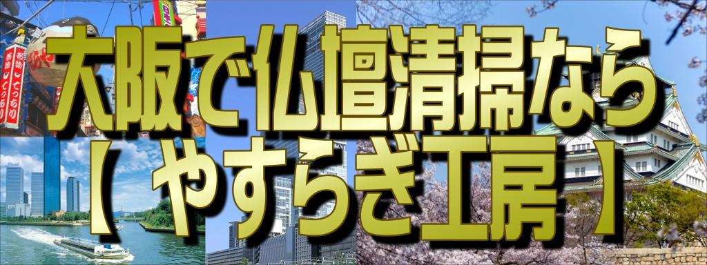 大阪府でお仏壇の清掃なら職人料金/相場/直営費用のやすらぎ工房にお任せ下さい。無料で仏壇の清掃のお見積りをさせて頂きます。相見積り、参考見積りで構いません!できるだけ費用をお安くおさえたい方・本格的に、新品同様の仕上がりをご希望の方 是非一度、ご検討くださいませ。お客様のご要望に合わせて、お見積りさせていただきます。