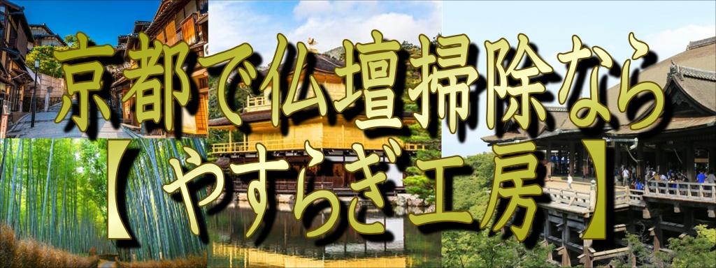 京都でお仏壇の掃除でお悩みでしたら、低価格・高技術の【やすらぎ工房】にお任せ下さい。お仏壇のお掃除・修理から洗浄・クリーニングや洗い完全修復(お洗濯)まですべての作業に対応しております。また、お仏壇のお引越しや廃棄処分などの作業も職人直営価格の低費用でさせて頂いておりますので、お気軽にお問い合わせください。