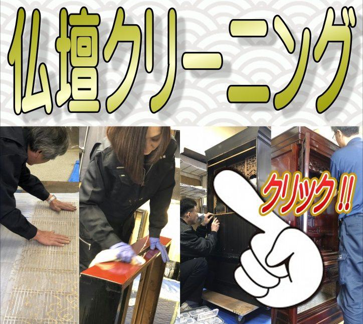 【仏壇クリーニング】仏壇のくすみや汚れ、あきらめていませんか? あきらめていた仏壇の汚れが、独自の洗浄クリーニングでピカピカによみがえります。 しかもスピーディーでローコスト! 大阪の仏壇洗浄・仏壇クリーニングは 速くて安くて安心!専門工房のやすらぎ工房へ! やすらぎ工房の特徴  ◆仏壇職人直営! やすらぎ工房は、仏壇を洗浄修復する事を専門にしている工房です。仏壇を洗浄修復する専門の職人が施工に従事しております。仏壇販売店舗や店舗従業員がいないので、「職人直営価格」で仏壇クリーニングや仏壇リフォーム作業をさせていただくので、とってもリーズナブルです。  ◆伝統工法+先進技術!  独自の「仏壇分解洗浄工法」だから速くて安くて安心! 一般的な仏壇クリーニングに用いられる従来工法(お洗濯工法)は、全ての漆や金箔をやり直す大がかりな施工のため、時間も予算もかかります。やすらぎ工房では、生きている漆や金箔は再生し、傷んでいる部分だけを修復するという伝統工法の良さと、最新の科学的な洗浄技術を組み合わせた独自の「仏壇分解洗浄工法」でクリーニングいたします。