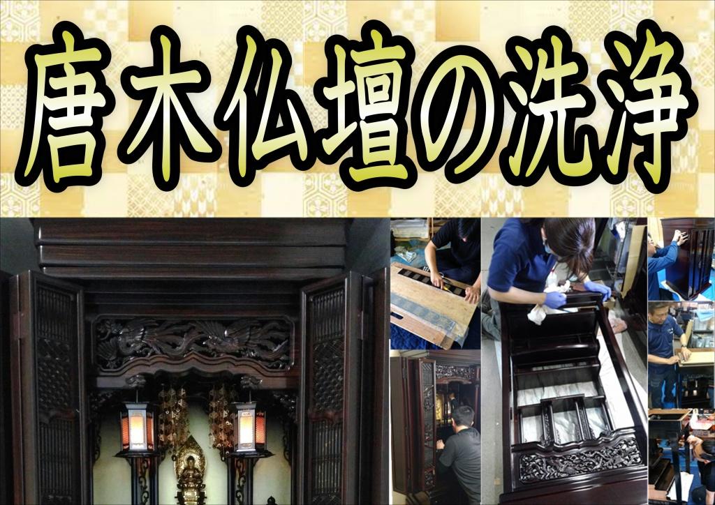 【 唐木仏壇の洗浄修復 】唐木仏壇は保存状態がよければ非常に長持ちする素材です。表面の汚れを洗い流し本来の黒檀や紫檀の輝きを取り戻します。