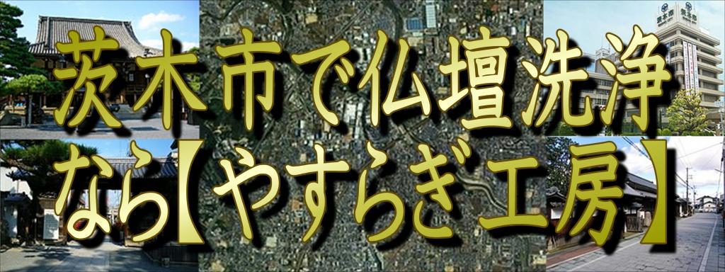 (茨木市)【仏壇洗浄】なら低価格・高技術の仏壇やすらぎ工房にお任せ下さい。【完全見積り無料】(茨木市)でお仏壇の掃除から洗浄・修理・完全修復まですべての作業を職人直営の仏壇修復工房ならではの、職人料金/相場格安/直営費用にて対応しております。また、お仏壇のお引越しや移動、お家のリフォーム中の保管も致しておりますので、お気軽にお問い合わせ下さい。【仏壇洗浄修復専門】やすらぎ工房のホームページを御覧頂きありがとうございます。やすらぎ工房は仏壇洗浄修復を専門に行っている職人直営工房です。受付から見積り引取り納品すべてを仏事専門の職人が行いますので、ご質問お問い合わせ等お気軽にお電話下さい。ある程度の汚れや傷みを洗浄・修復し、きれいにする方法です。 お仏壇はきれいにしたいけど、あまり費用はかけられない…、という方にピッタリなのが簡易洗浄です。 基本的にはお仏壇を移動することなく、少ない日数と少しの費用で大切なお仏壇を本来のきれいな姿に修復し、お守りいただけます。仏壇クリーニング・洗浄 お仏壇クリーニング専門の職人によりお仏壇をよみがえらせています。 長い間使っていたお仏壇はスス、ほこり、お線香やローソクの煙などで汚れや傷みが目立ってきてしまいます。