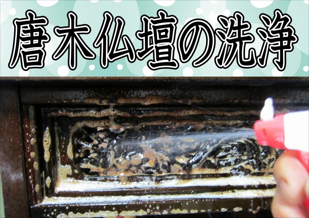 唐木仏壇を分解し、お仏壇の汚れを特殊洗剤できれいに洗い流します。一つ一つのパーツごとに洗浄する事で隅々まで綺麗にすることができます。