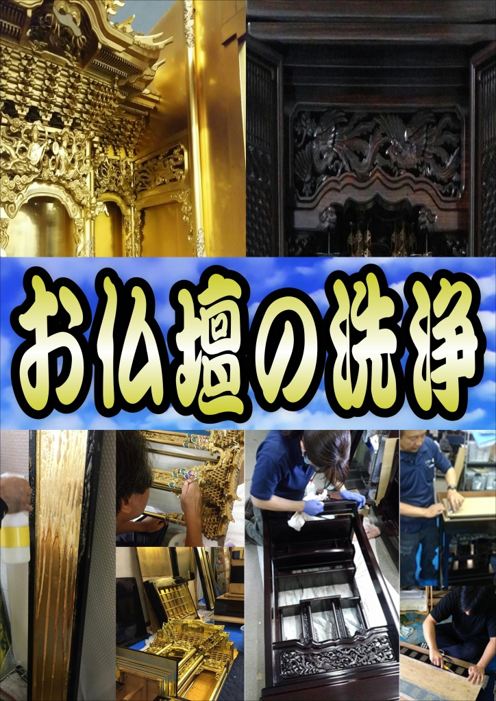 【お仏壇の洗浄】お仏壇を解体し、汚れを特殊洗剤で綺麗に落とし、板の割れや虫食い部分は修復または新しく作り直します。 塗装部分は全て塗り直し、金箔を全て貼り直します。新品同様の輝きが蘇ります。 納期はおおよそ3ヶ月かかります。こんな方にお勧め ・家の新築やリフォームに合わせ、仏壇もクリーニングしたい方 ・現在の仏壇に愛着があり買い替えず、購入時同等に綺麗にしたい方 ・本体に傷や虫食い等が多く、金箔剥がれや塗りの欠けがひどい場合 ・お仏壇を購入してから30年以上経過している方。【金仏壇の洗浄】お仏壇を解体し、お仏壇のヤニやススの付着した汚れを特殊洗剤できれいに落とします。 活かせる金箔はそのまま活かし、必要な部分には金箔を貼り足していきます。納期はおおよそ1ヶ月かかります。こんな方にお勧め ・低予算で綺麗にしたい方 ・短い期間で綺麗にしたい方 ・お仏壇を購入してから30年以内の方で、汚れが少ない方。【唐木仏壇の洗浄】お仏壇を解体し、お仏壇のヤニやススの付着した汚れを特殊洗剤できれいに落とします。板の割れやへこんだ部分は修復します。 背面の金紙を貼り直します。全面にクリア塗装を施し、新品同様に蘇らせます。納期はおおよそ3ヶ月かかります。こんな方にお勧め ・家の新築やリフォームに合わせ、仏壇も綺麗したい方 ・現在の仏壇に愛着があり買い替えず、購入時同等に綺麗にしたい方 ・お仏壇を購入してから30年以上経過している方。修理・修復・洗濯・手入れ 仏壇の修理・修復・洗濯 仏壇仏具の手入れ 仏壇の修理・修復・洗濯 仏壇の修理 どんなものでも使いつづけていると、傷んできます。仏壇も例外ではありません。仏壇の内部がロウソクや線香の煙で黒ずんだり、金箔や漆塗りがはがれてきます。 扉がガタガタになったり、障子が破れていることもあります。 そのまま放置せずに、なるべく早めに修理することが大切です。 簡単だから、と自分で修理をすると、かえって傷を大きくしてしまいがちなので、まず、購入した仏壇店に相談しましょう。出張修理でなおるものなのか、預ける必要がある修理なのかがわかります。仏壇の全体を修理することを「お洗濯」といいます。お洗濯が必要、といわれたら、必ず、事前に修復費用の見積もりを出してもらいましょう。 金仏壇の場合は、仏壇の購入価格の5割程度かかります。期間も3ヶ月ほどかかります。お洗濯では、金仏壇を解体して汚れを洗浄し、壊れた部分やキズを補修し、金箔を押しなおしたり、漆を塗りなおして新品同様に仕上げてくれます。 唐木仏壇も全体を修理すると、きれいに生まれ変わります。仏壇店はお客様に仏壇を購入していただいてからが、お客様との関係がはじまります。 仏壇を購入したあとも、メンテナンスや修理などで仏壇店との関係はつづいていきます。仏壇店は仏壇のパートナーのようなもので、お客様と仏壇店は長い付き合いとなるのです。だからこそ、仏壇を購入するとき、アフターサービスの良い仏壇店を選ぶことが大切なのです。仏壇の修理・修復の依頼方法 金仏壇のお洗濯 修復前 修復後 漆塗りの金仏壇は日本の伝統工芸品で、職人の技術の粋を集めてつくられています。 金仏壇には、木地師、塗師、金箔押師、宮殿師、彫刻師、蒔絵師、飾り金具師の通称「七職」と呼ばれる職人集団がかかわっています。どの工程も手間をかけてつくられた良い仏壇は、修復することを想定してつくられているので、分解して修理できます。 100年経った仏壇でも、新品同様の美しい輝きが取り戻せるのです。その工程を簡単に説明すると仏壇の外扉、内障子、彫刻などをはずしたあと、くさび留めや打ち付けてある飾り金具などをとりはずして分解。 仏壇にこびりついた汚れを洗浄液で洗い落とします。表面に塗ってある漆や金箔をすべてはがし落とし、飾り金具は色付けやメッキをし直します。 木地や彫刻の傷んでいる部分を補修し、金具が打ち付けてあった釘穴を埋めます。反りや傷みがはげしい部品は、つくり直して交換します。 洗ったあと十分に乾燥させた部品を表面が均一になるまで研磨し、漆を繰り返し塗り重ねていき、新品同様の光沢にします。 表面にムラなく均等に本金箔を押していき、手描き蒔絵を施します。 金箔を押し終わったら、飾り金具を打って、元の姿に組み立てて完成です。 修復工程は、新品の仏壇をつくるときと同じ作業工程で行います。仏壇の修理・修復の依頼方法