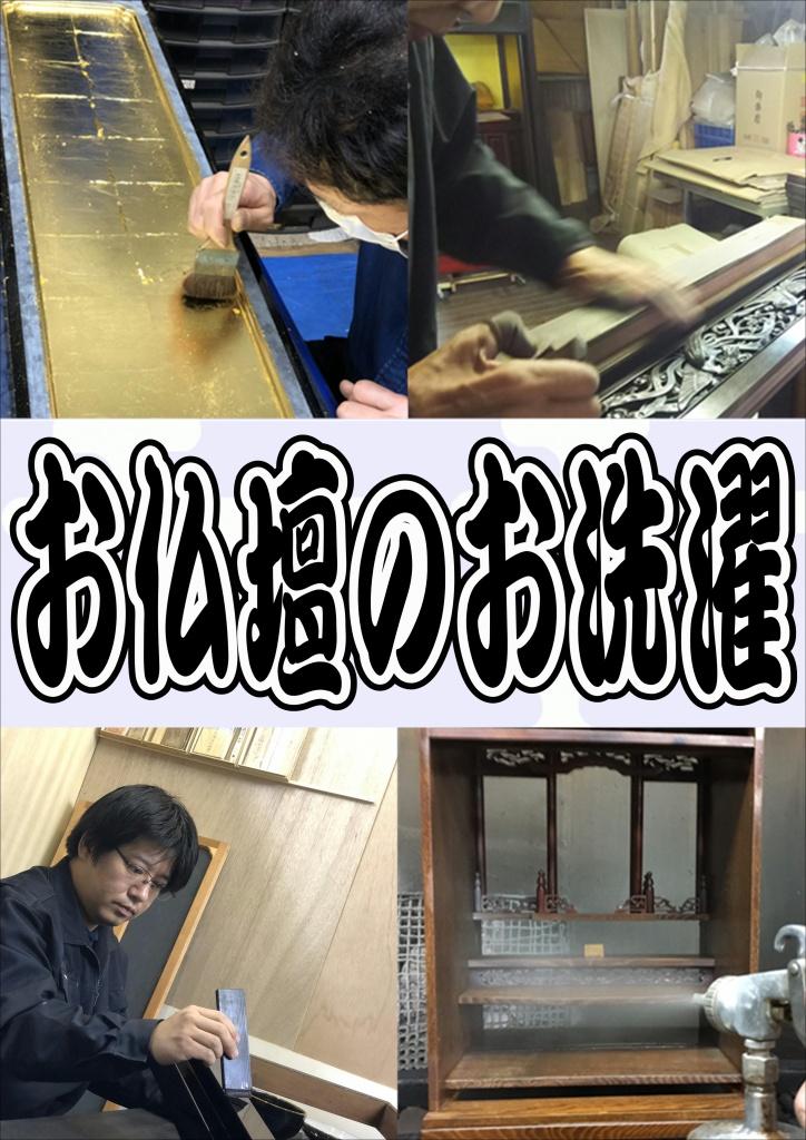 【仏壇お洗濯】仏壇洗浄は、いつ行うのが良いのでしょうか? ご先祖様の供養をするのに、いつでなければいけないということはございません。 思い立ったときが一番良いときです。お仏壇をきれいにする方法は、大きく分けて3つあります「掃除」「洗浄」「洗濯・修復」の違いお仏壇をきれいにする3つの方法「掃除」「洗浄」「洗濯・修復」の違いについて、特徴や内容、価格の目安までを、比較表で分かりやすくお伝えします。お仏壇引取り処分サービスとはお仏壇引取り処分サービスの流れご利用前準備についてご利用料金楽々設置宅配便について お仏壇引き取り処分サービスとは、やすらぎ工房でお仏壇をご購入のお客様に限り、無料または格安で古いお仏壇の処分をお受けしております。お仏壇を買い替えるときに負担になるのが、古いお仏壇の処分と処分料金ですよね。通常、引き取り専門業者などに処分を依頼すると約2万円以上かかってしまいます。お仏壇の買い替えとなると、新しいお仏壇の出費に上乗せされるのでかなりの負担になります。 そこで、やすらぎ工房ではお仏壇をご購入いただいたお客様に限り、無料または格安で古いお仏壇の処分をさせて頂きます。料金はお仏壇の購入金額とお仏壇の大きさが基準になります。ご先祖がいるから今の自分がある 仏壇を大切に使ってもらうために  日差しや照明、日々のお手入れや手が当たるなどによっての色あせや汚れ、経年による傷みなどお仏壇も傷みます。分解して洗浄しますので、組立て時には建て付けの他に様々な不具合や修理・修復・調整の必要な箇所がわかり、各箇所の調整も行いますので、見た目が綺麗さだけではなく、お仏壇を大切に長く使っていただくためにぜひお勧めします。お仏壇におもいやり ひとつの目安としてご覧下さいお掃除(10年~20年) お仏壇のお掃除、価格表 30代・50代10,000円 70代11,000円 100代12,000円 150代15,000円 200代20,000円 ご家庭に訪問して2時間~3時間の作業ですお仏壇のホコリ払い、漆塗部の艶出し真鍮仏具の洗浄、磨き ・仏間のお掃除 ・その他障子張替、電球、配線の交換等ありましたら実費になります。三方は2割増し2回目からは2割引きです洗い(20年~30年)お仏壇を引取、解体、洗浄、漆塗部の艶出し。金箔修理、キズのタッチアップ真鍮仏具の洗浄、磨き期間2週間位。費用8万円~20万円  お洗濯(30年~)お寺様よりお経をあげて頂いた後、お仏壇引取、解体洗浄、塗替え、金箔押直し金具色上げすべて塗替えしますので新品同様になります。真鍮仏具の洗浄、磨き ・期間 1ケ月~2ケ月位 ・費用40万円。傷み具合にもよりますので御見積りさせて頂きます。その他、不足仏具等ご相談承ります。住宅リフォーム時のお仏壇のお預り。お仏壇の移動、引越もお任せ下さい。全員職人ですので、安心してお任せ下さい。お洗濯施工事例。お仏壇のお洗濯とは  今ある代々受け継いだお仏壇の素材を生かし、作業は新しいお仏壇を作るのと同じ工程で行われますので新品同様に仕上がります。古いお仏壇も丁寧に洗濯・修理をおこないます。料金について 基本的に実際のお仏壇を拝見させていただき、お客様のご要望に合わせて、費用・作業内容を決定いたしますので、ご安心いただけます。 安価な方法から本格的な修復まで、ご要望をおうかがいしてお応えいたします。傷み具合、汚れ具合も様々ですので、まずはお問い合わせください。これまでは仏像や寺院仏具仏壇を漆艶出し・洗浄・修理・修復するというと、お洗濯 (完全修復) という従来工法が一般的でした。お洗濯は、すべて解体して基礎から作り直しますので、期間も3~5ヶ月かかり、費用についても 「新たに購入できる・それ以上の金額」 の高額になり、依頼するのに躊躇する方も少なくはなかったようです。そこでやすらぎ工房では、仏像、仏具、仏壇などの漆艶出し・洗浄・修理・修復は高額で時間がかかる、というお客様のお悩み (予算があわない・工期がかかりすぎなど) を解消できるサービスを提供しております。やすらぎ工房は、安全性検査合格薬剤を使った作業技法で清掃洗浄・修理・修復を行うため、お洗濯に比べて短い作業期間で、費用もお安くご提供できます。たとえば、通常、金箔のすす汚れなどをふき取ろうとすると金箔が落ちてしまうため、仕方なく (当時の金箔) をはがし、新たに (平成の金箔) を押しなおすという大変手間と費用のかかるもったいない作業が必要でしたが、やすらぎ工房の作業では金箔に触れることなく汚れを落とすことが可能になりました。その工程は、天然植物系の洗剤で汚れを浮き上がらせて、植物性溶剤で汚れを包み込み、アルコール系のすすぎ液で洗い流すというもので、金箔や漆を傷めません。また、「金箔の押し直し」